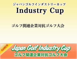 インダストリーカップ