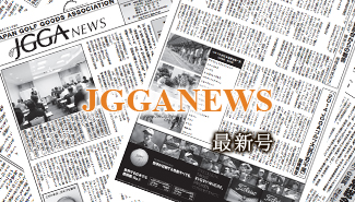 jgga_news