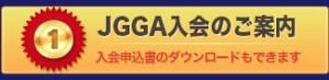 JGGA入会のご案内