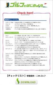 チェックリスト 情報提供: 二木ゴルフ