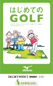 初めてのゴルフ 情報提供: ミズノ