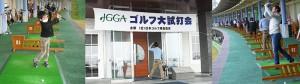 JGGA ゴルフ大試打会