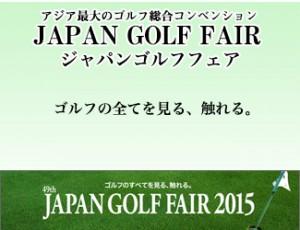 ジャパンゴルフフェア