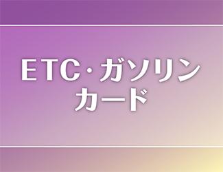 ETC・ガソリンカード